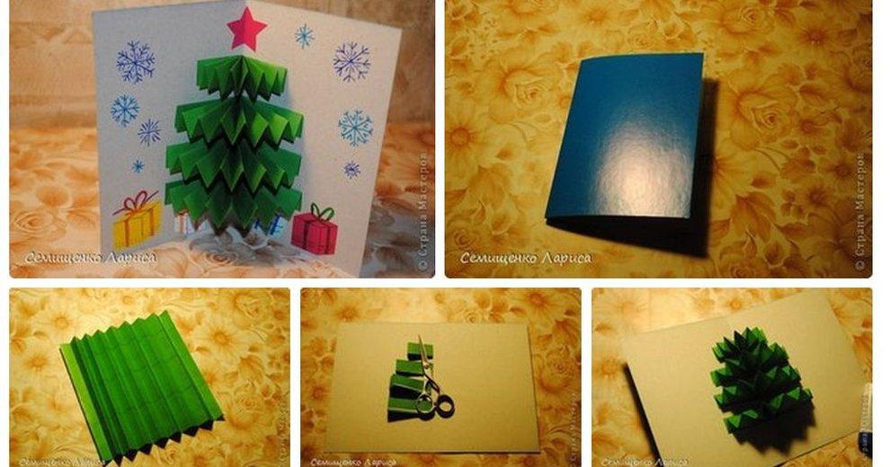 салоне как сделать открытку елка гармошка флешку компьютер